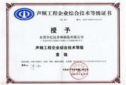 技术等级证书