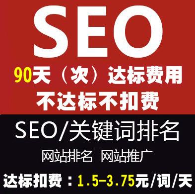 seo网站优化90天(次)达标费用/按效果付费/不达标不扣费