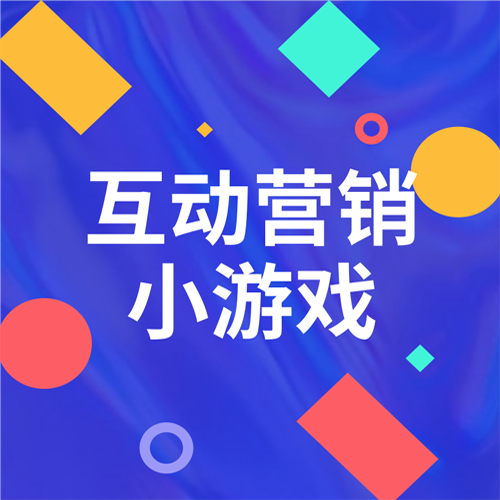 h5互动游戏/H5小游戏/会员活动设计制作