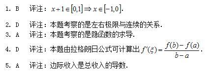 数学习题答案 8.15.jpg