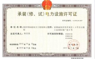 承装(建、试)电力设施许可证