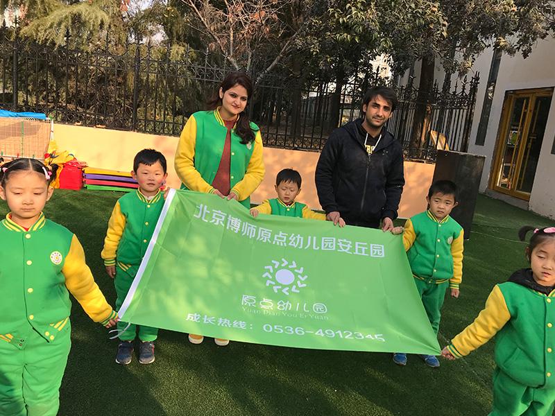 安丘幼儿园团队活动