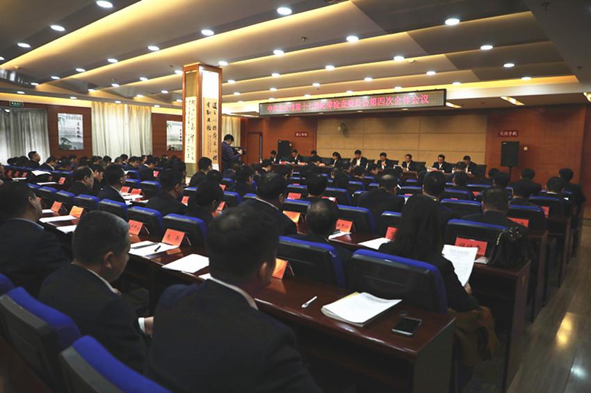 中共北安市第十七届纪律检查委员会第四次全体会议召开