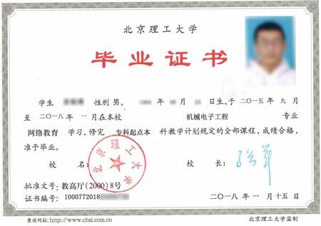 北京理工大学专本学历课程