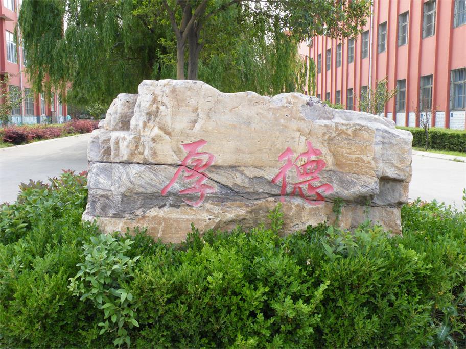 济源市克井镇第一中学景观石刻字