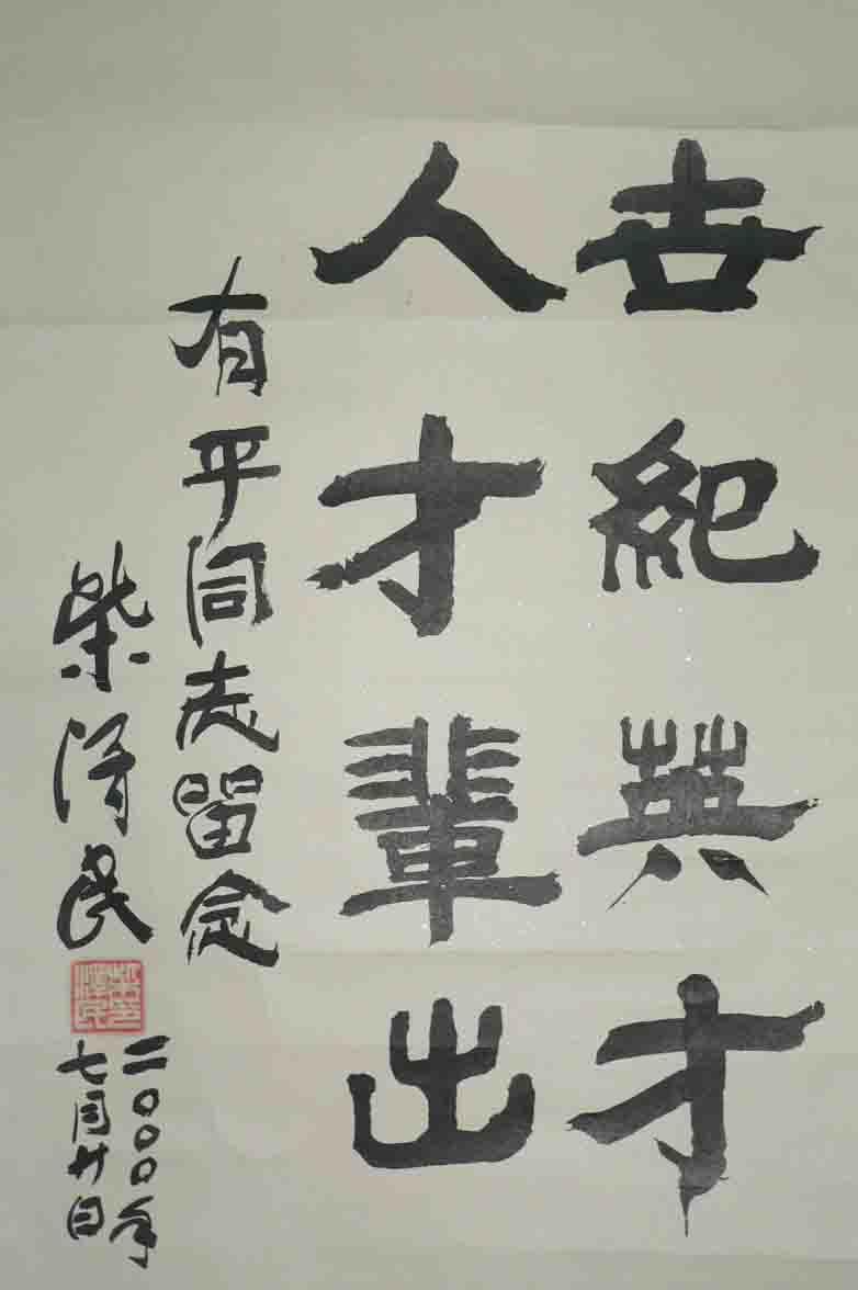 中國駐美第一任大使、歐美同學基金會秘書長柴澤民題詞