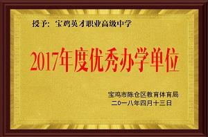 2017年度優秀辦學單位