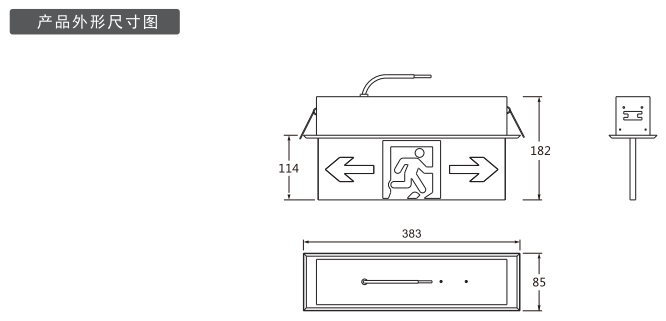 6-嵌顶式钢化玻璃标志灯3.png