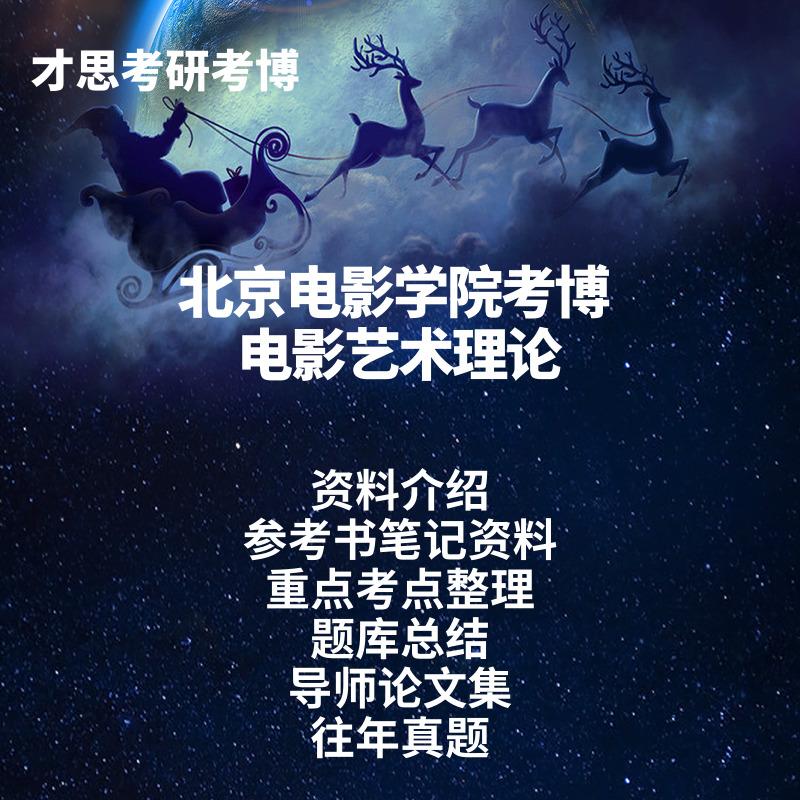 北京电影学院电影艺术理论考博资料