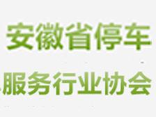 安徽省停车服务行业协会
