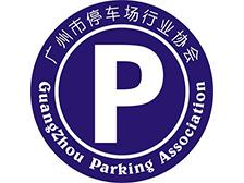 广州市停车场行业协会