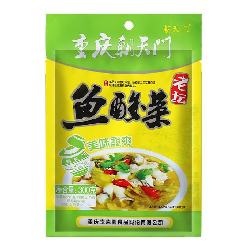 朝天門300魚酸菜(美味)