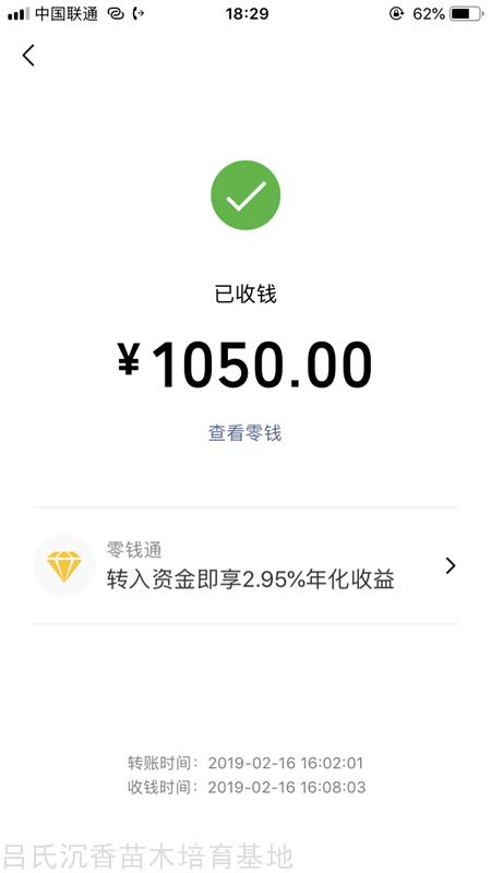 購買沉香匯款