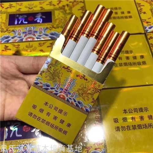 双龙沉香香烟批发