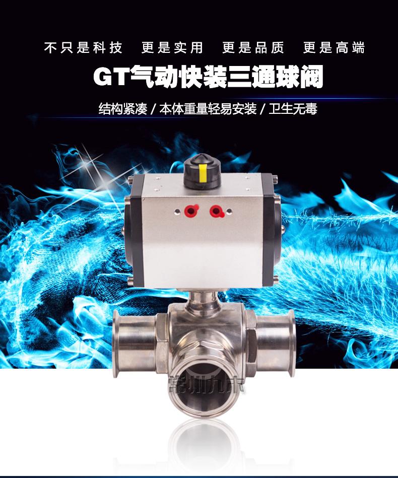 GT气动快装三通球阀--_01.jpg