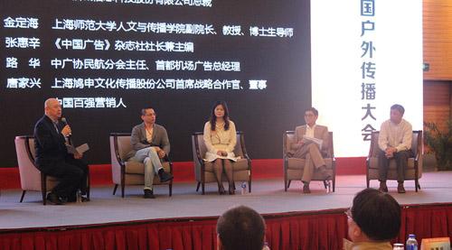第十三届中国户外传播大会在沪隆重召开
