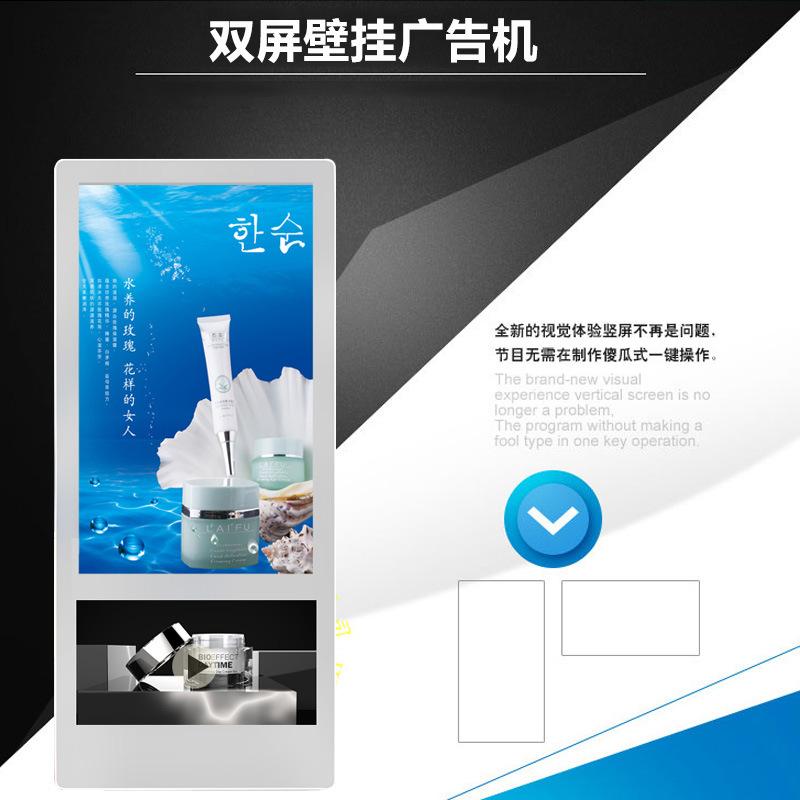 18.5寸加101寸显示屏上下双屏分众传媒壁挂广告机高清LED一体机