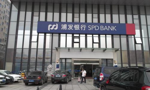 浦发银行标识