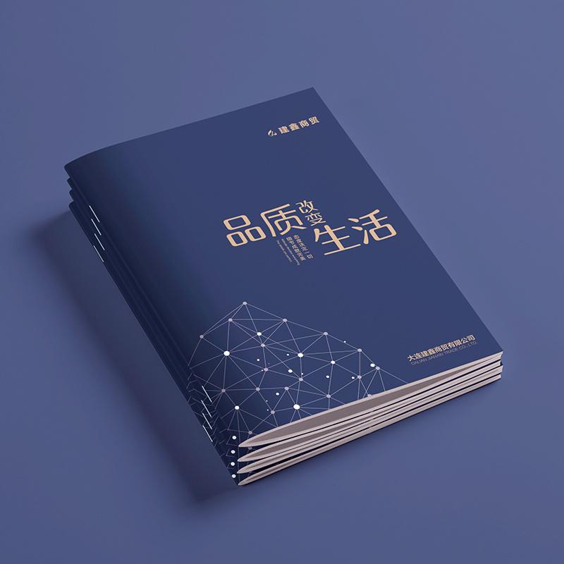 品質生活,輕奢享受——建鑫商貿畫冊設計,招商畫冊,商場畫冊設計