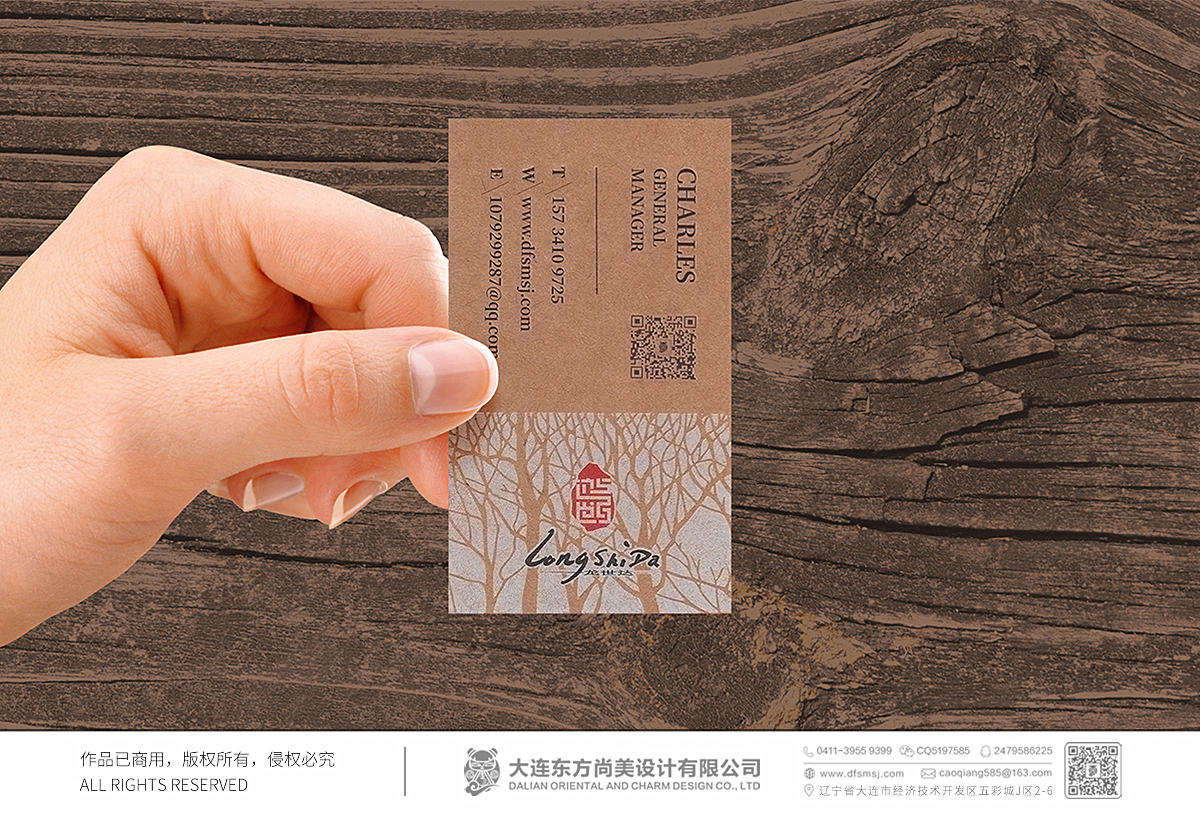 龍世達名片_園林名片設計_景觀名片_園林藝術名片