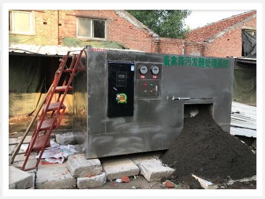 畜禽粪污一体式生物发酵处理器