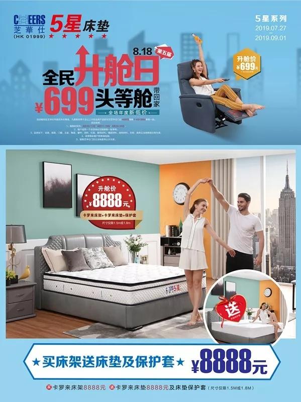 芝華仕五星系列(五)買床架送床墊及保護套
