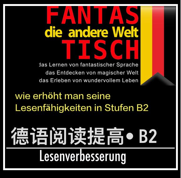 德语B2阅读提高