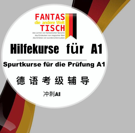 欧标德语考级辅导(A1)