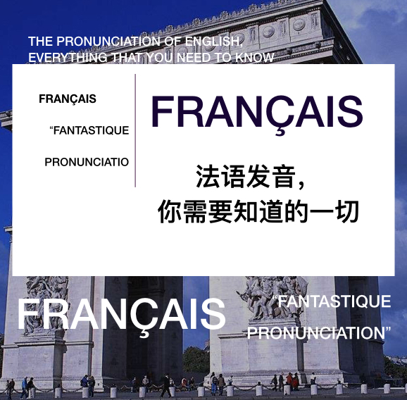 法语发音,你需要知道的一切