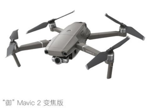DJI大疆 御Mavic 2 新一代便携可折叠4K无人机 航拍旗舰