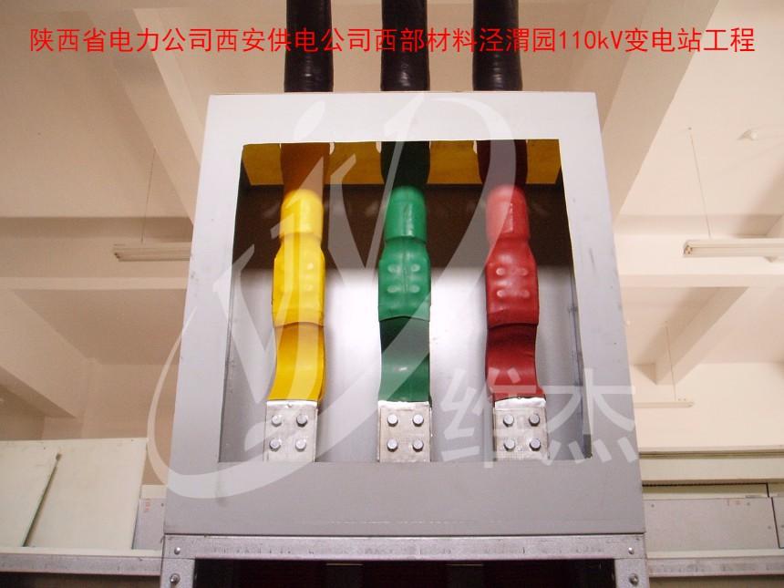 陕西省电力公司西安供电公司西部材料泾渭园110kV变电站工程
