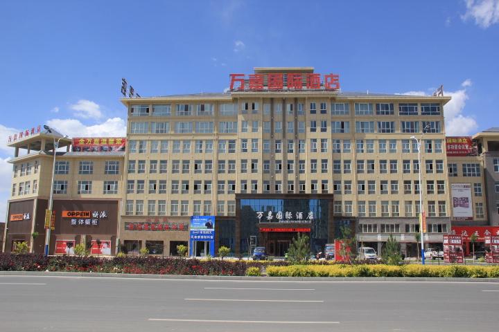 万嘉国际酒店