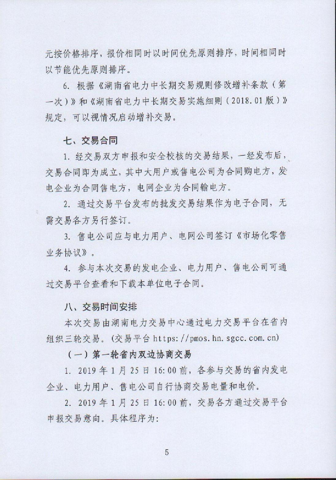 湖南電力交易中心有限公司關于2019年2月電力市場交易的公告.pdf_page_5_compressed.jpg