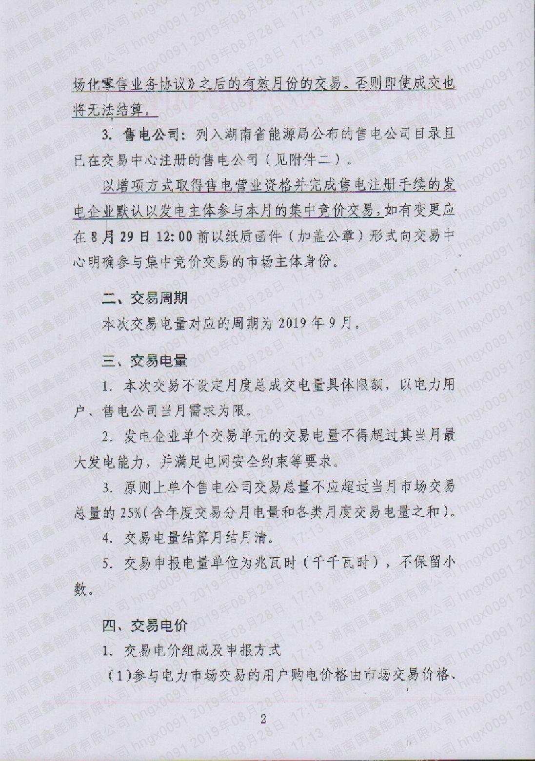 2019年第20號交易公告(9月月度交易).pdf_page_2_compressed.jpg