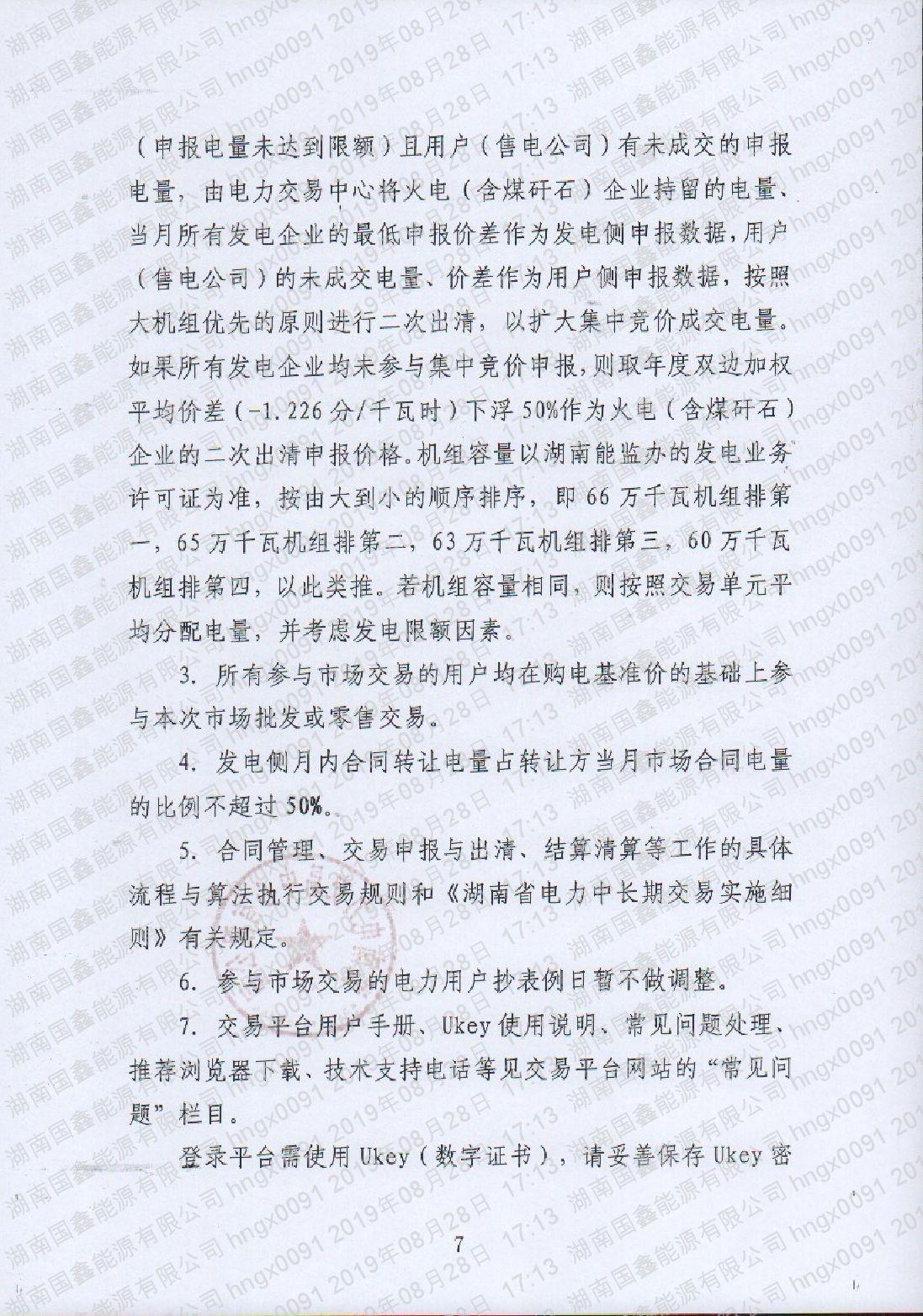 2019年第20號交易公告(9月月度交易).pdf_page_7_compressed.jpg