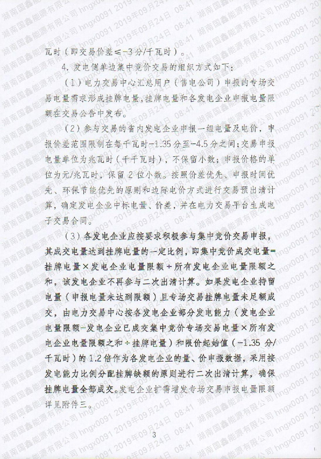 2019年第22號交易公告(10月擴需增發專場交易).pdf_page_3_compressed.jpg