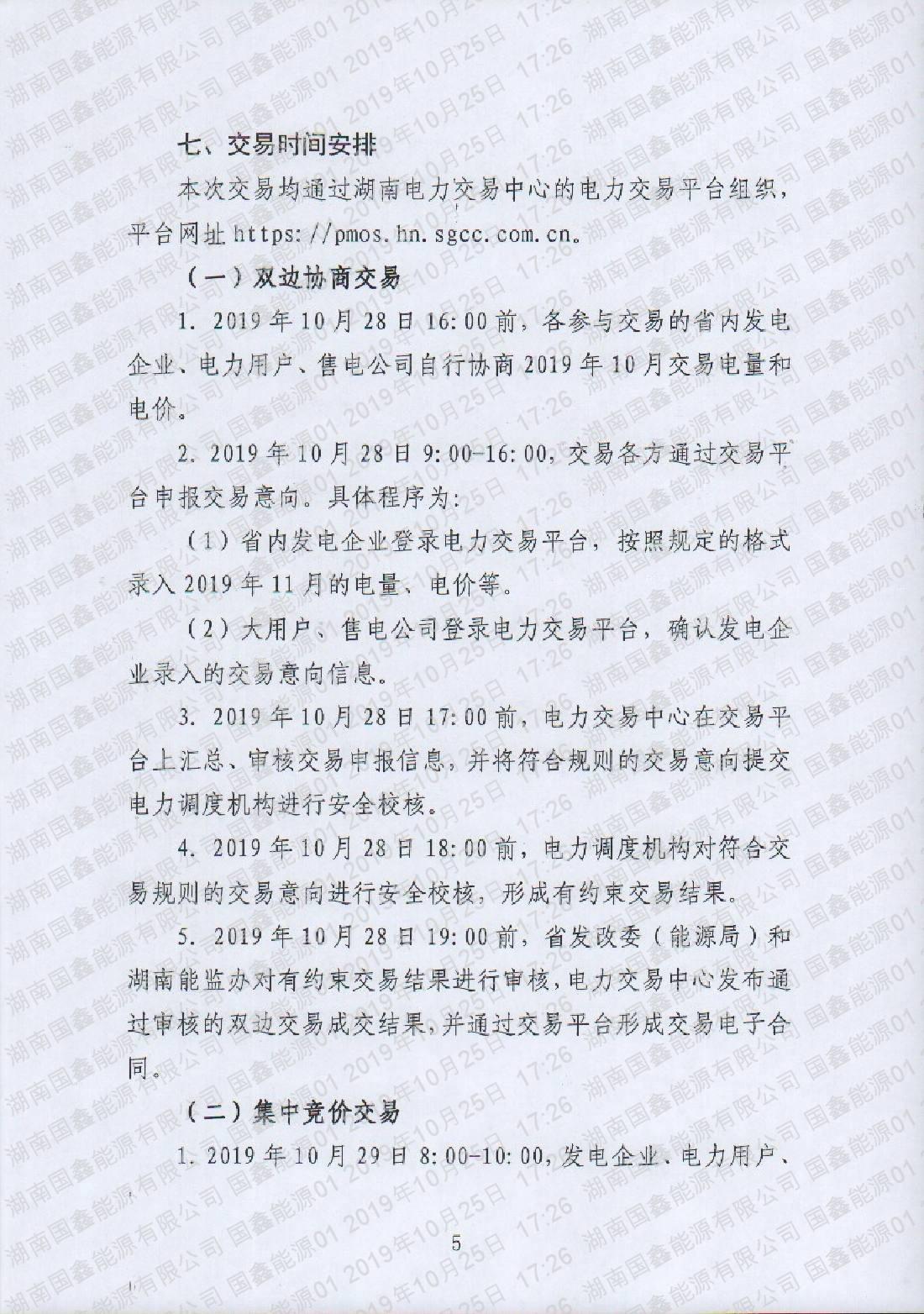 2019年第28号交易公告(11月月度交易).pdf_page_5_compressed.jpg