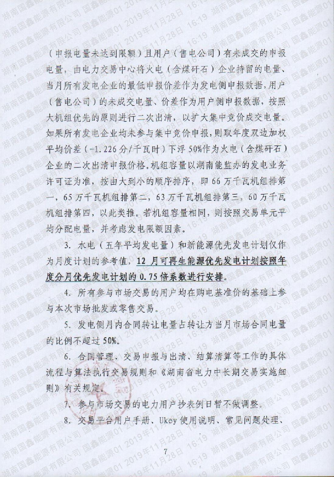 2019年第31號交易公告(12月月度交易).pdf_page_7_compressed.jpg