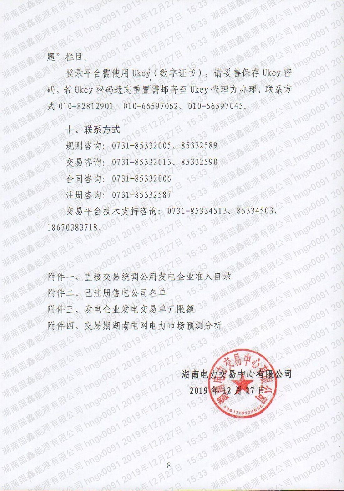 2020年第2號交易公告(1月月度交易).pdf_page_8_compressed.jpg