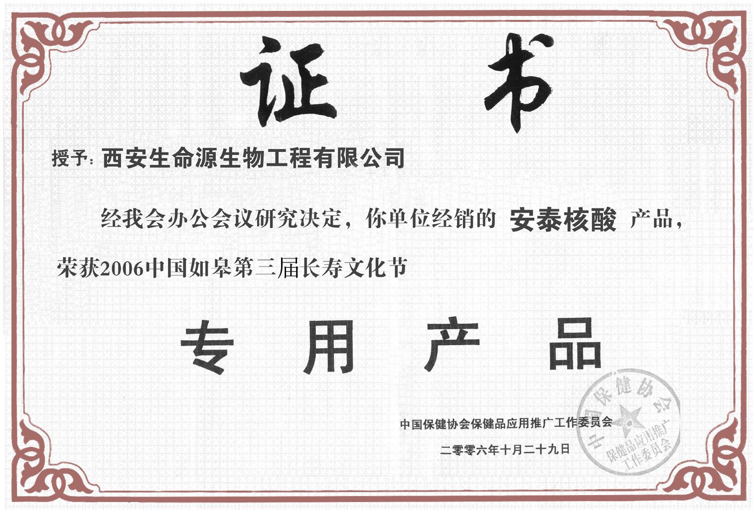 安泰產品榮獲2006中國如皋第三屆長壽文化節專用產品