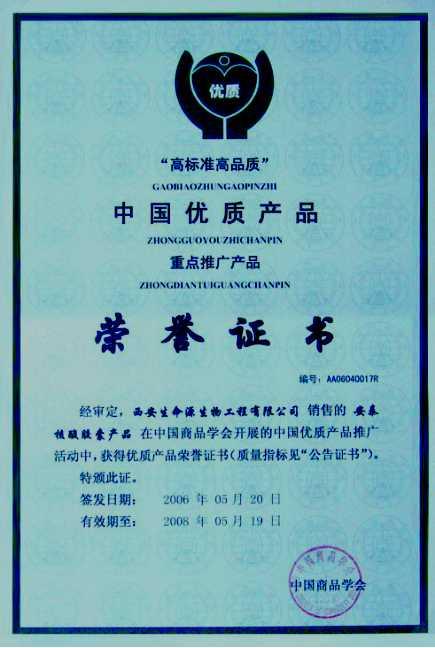 """首度獲得""""高標準高品質""""中國優質產品稱號"""