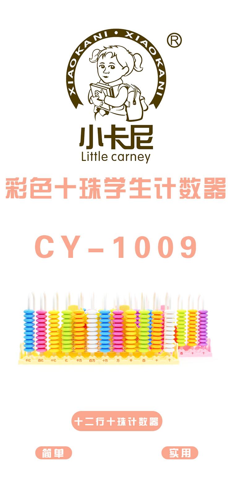 CY-1009_01.jpg