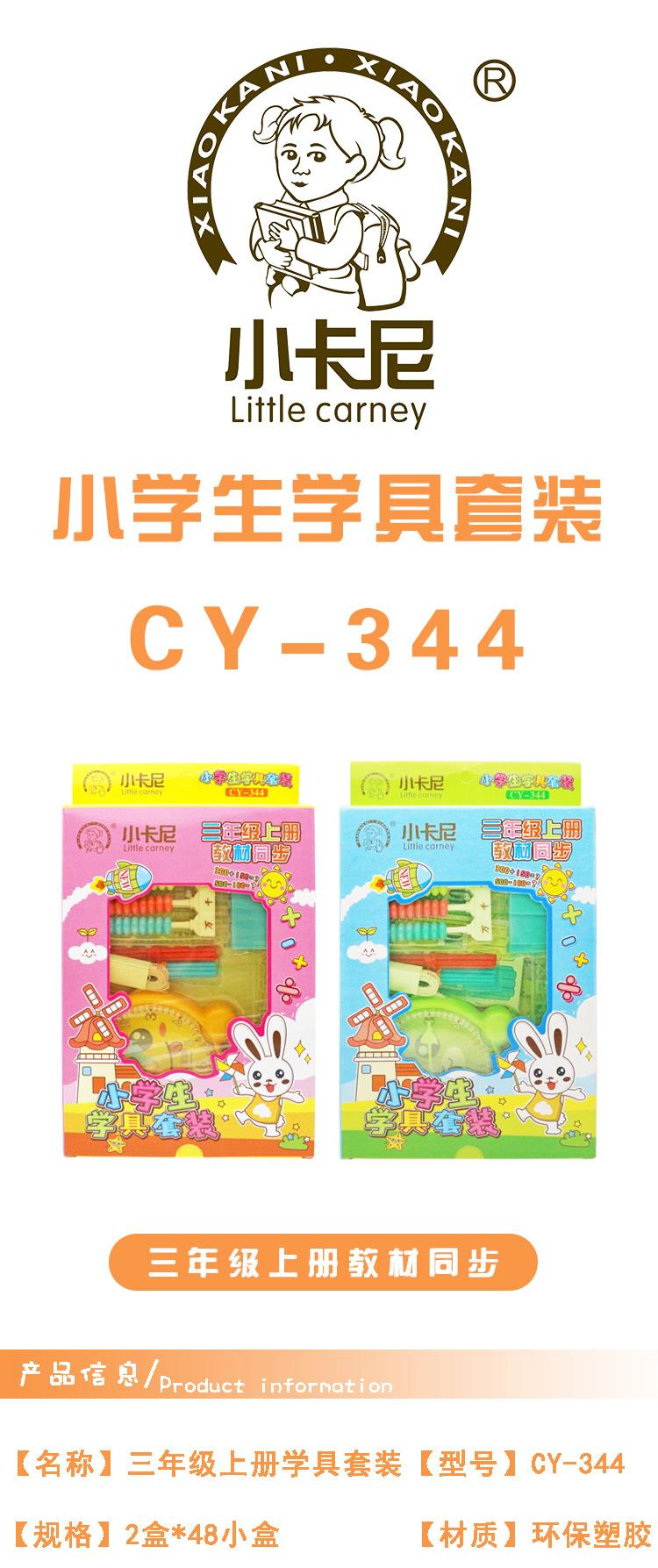 CY-344_01.jpg