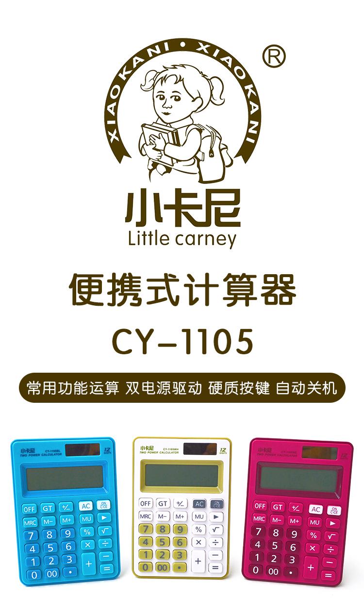 CY-1105_01.jpg