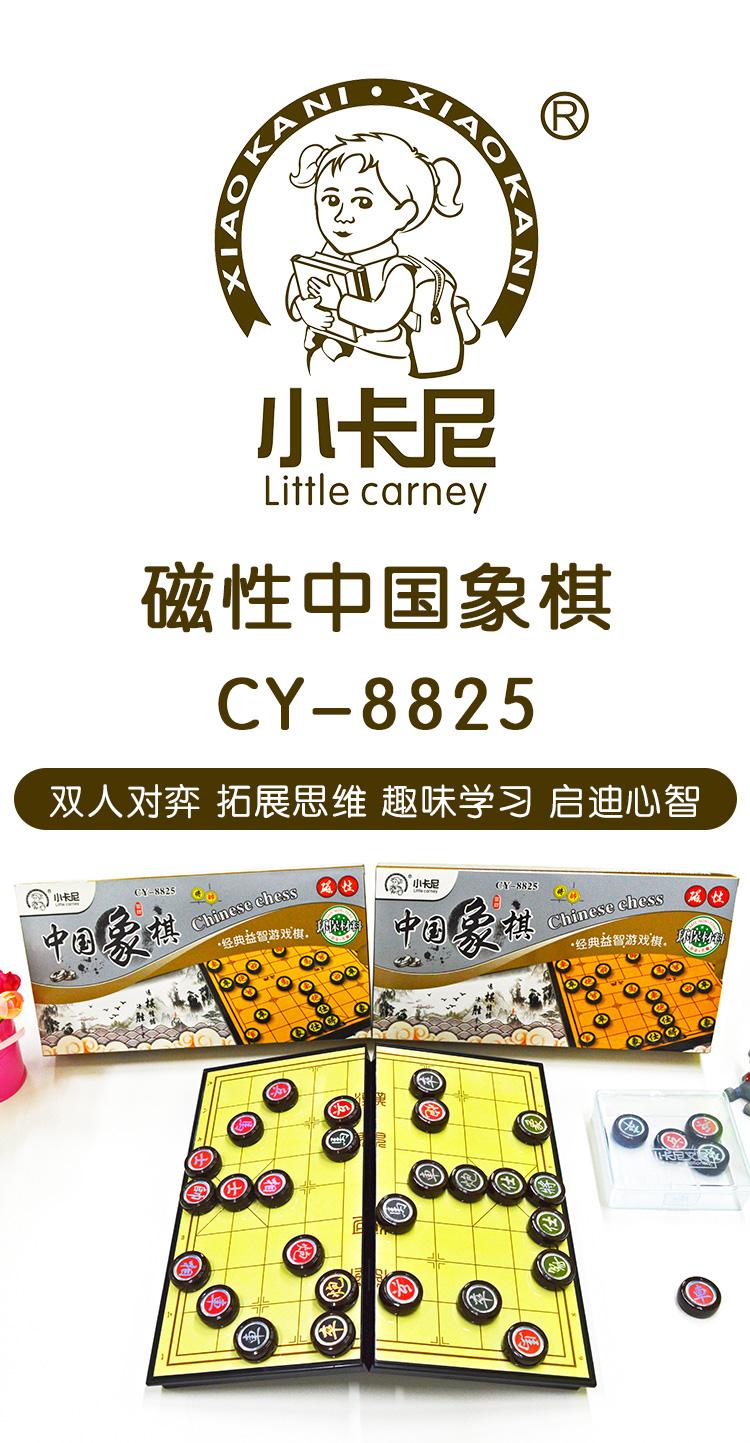 CY-8825_01.jpg