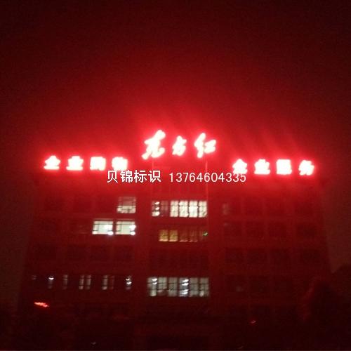 东方红电子商务点阵字