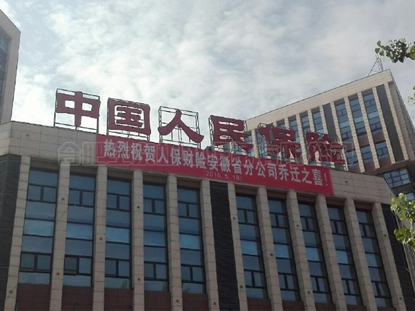 安徽人保中心