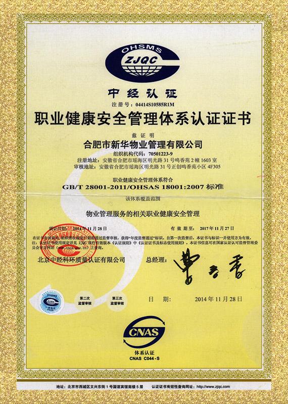 中经认证健康安全管理体系认证证书