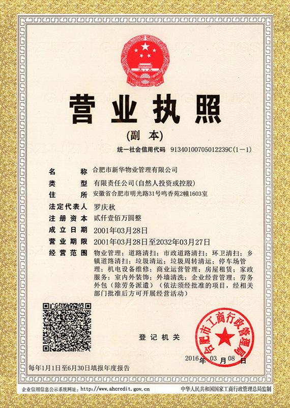 合肥市新华物业营业执照(副本)