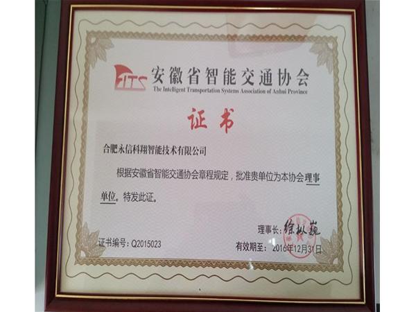 安徽省智能交通协会理事单位